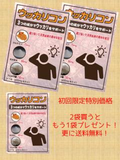 【期間限定】ウッカリコン 2袋セット+もう1袋 ※送料無料