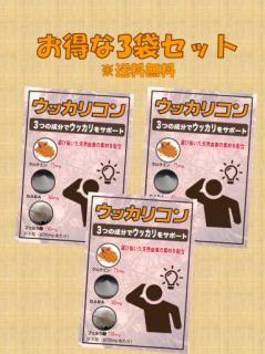 ウッカリコン お買い得3袋セット ※送料無料