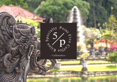 「Kijun Specialty Point Five Coffee」カフェインレス  バリ神山『インドネシア バリ島』 (200g)