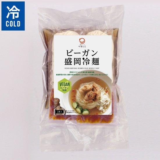 [盛岡冷麺]ビーガン盛岡冷麺 2食入