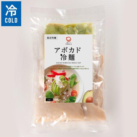 [東京冷麺]アボカド冷麺 2食入