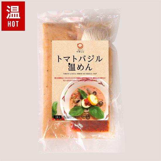 トマトバジル温めん 1食入