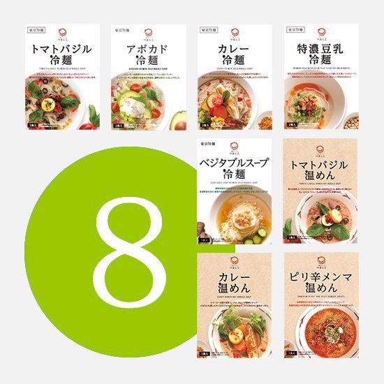 ビーガン冷麺・温めん8種類食べくらべ(各1食入)