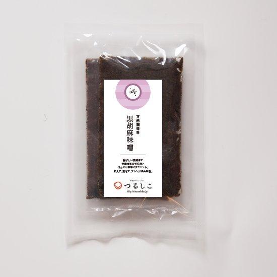 [万能調味料]黒胡麻味噌