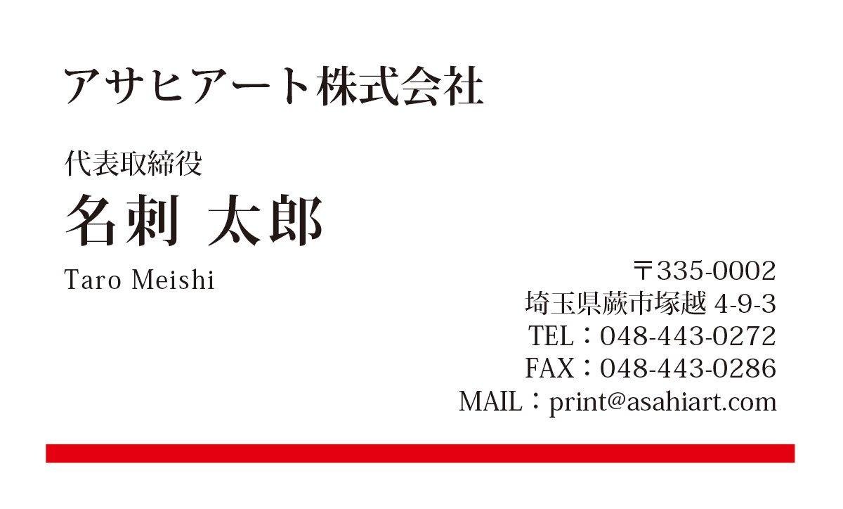 ビジネス名刺 カラー 4/0c 50枚〜 cy01n