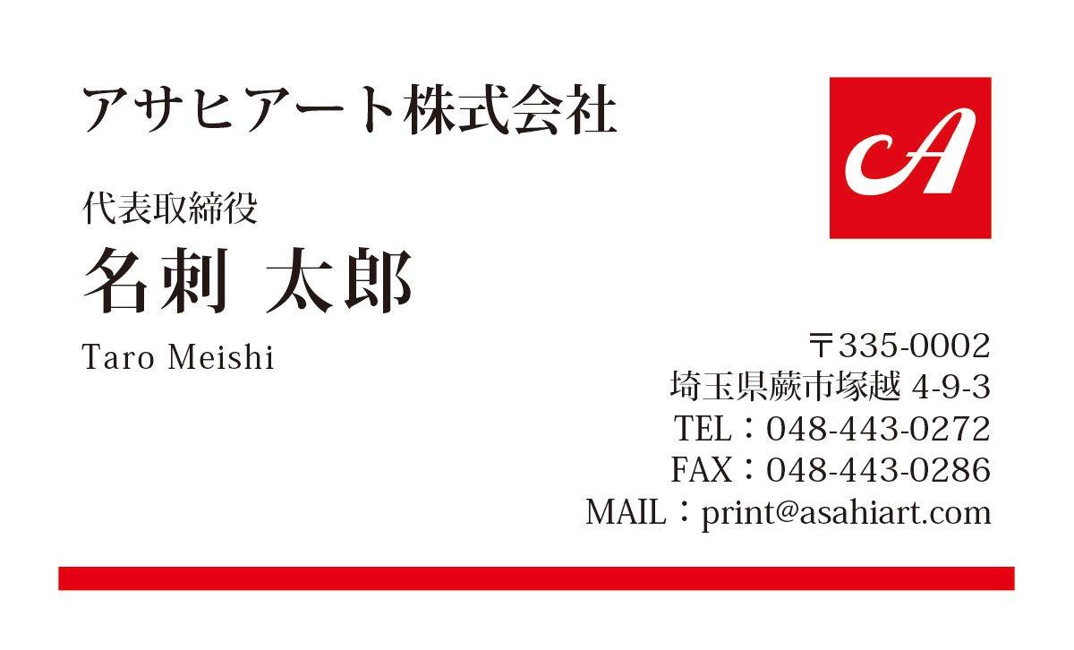 ビジネス名刺 カラー 4/0c 50枚〜 cy01l ロゴ入り