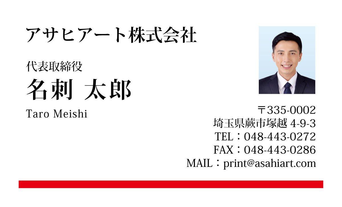 ビジネス名刺 カラー 4/0c 50枚〜 cy01p 写真入り