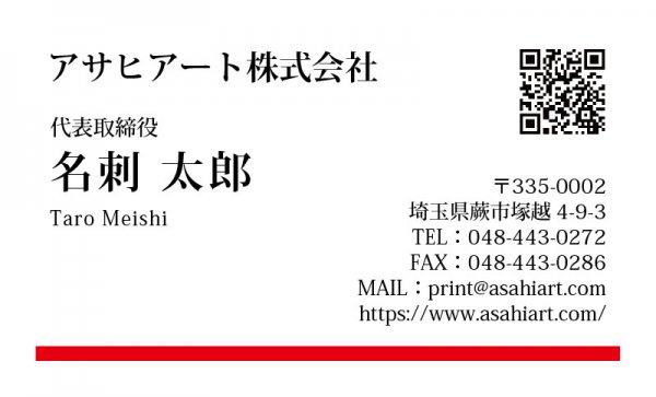 ビジネス名刺 カラー 4/0c 50枚〜 cy01q QRコード入り