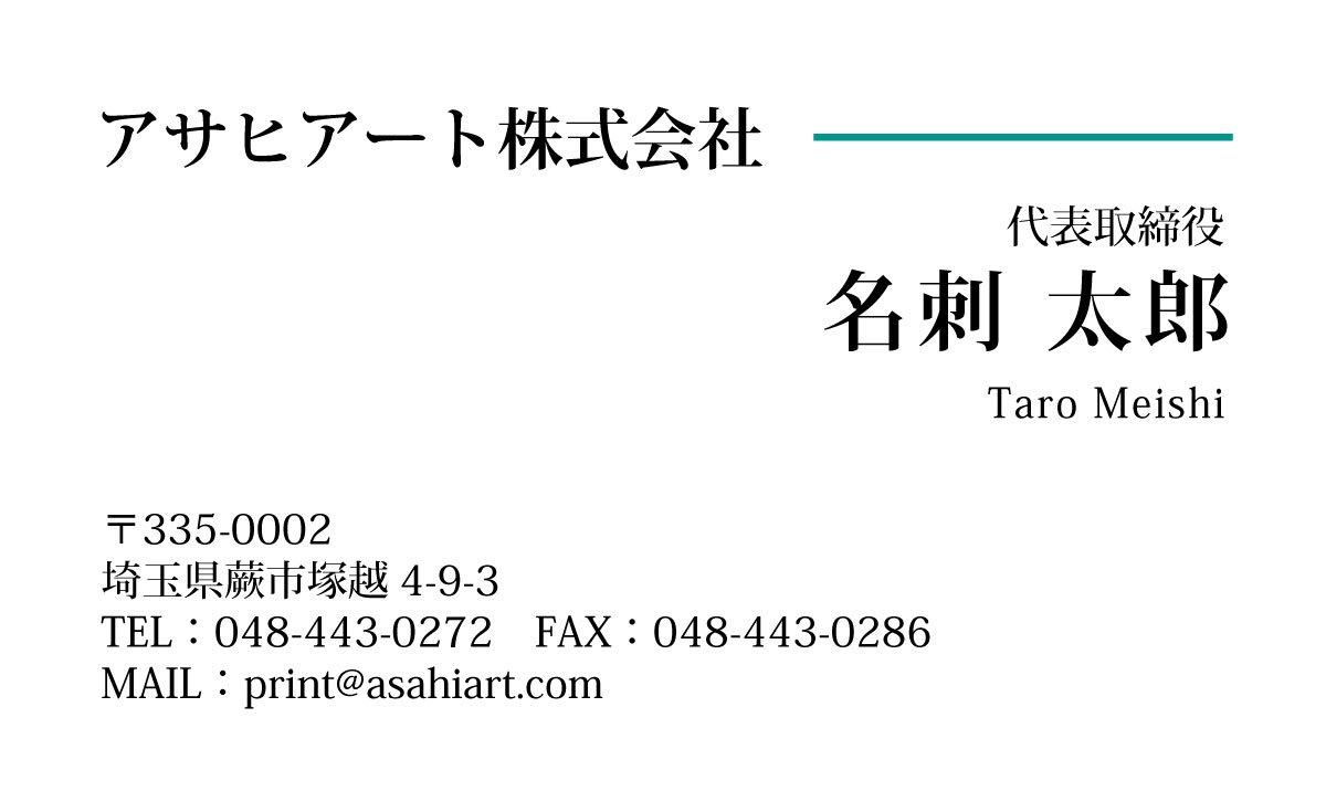ビジネス名刺 カラー 4/0c 50枚〜 cy02n