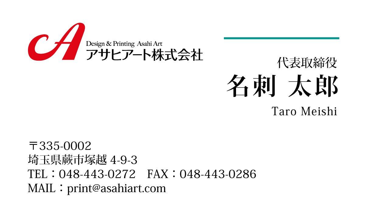 ビジネス名刺 カラー 4/0c 50枚〜 cy02l ロゴ入り