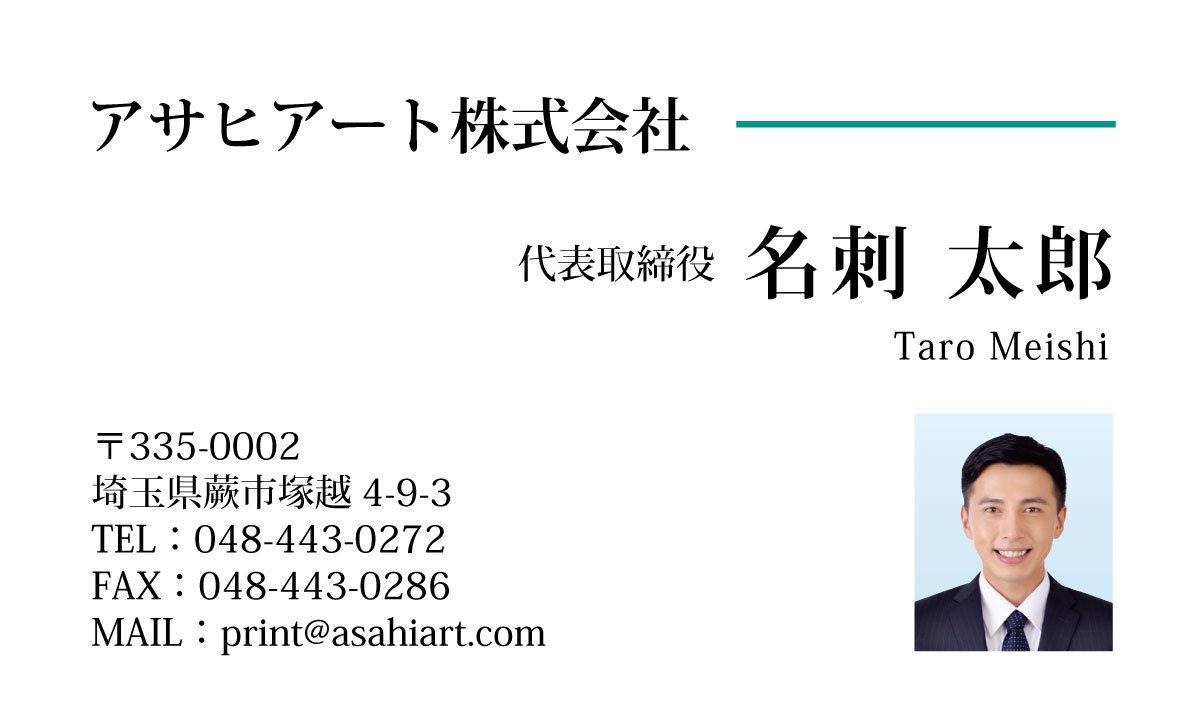 ビジネス名刺 カラー 4/0c 50枚〜 cy02p 写真入り