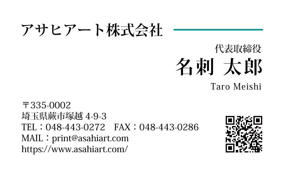 ビジネス名刺 カラー 4/0c 50枚〜 cy02q QRコード入り