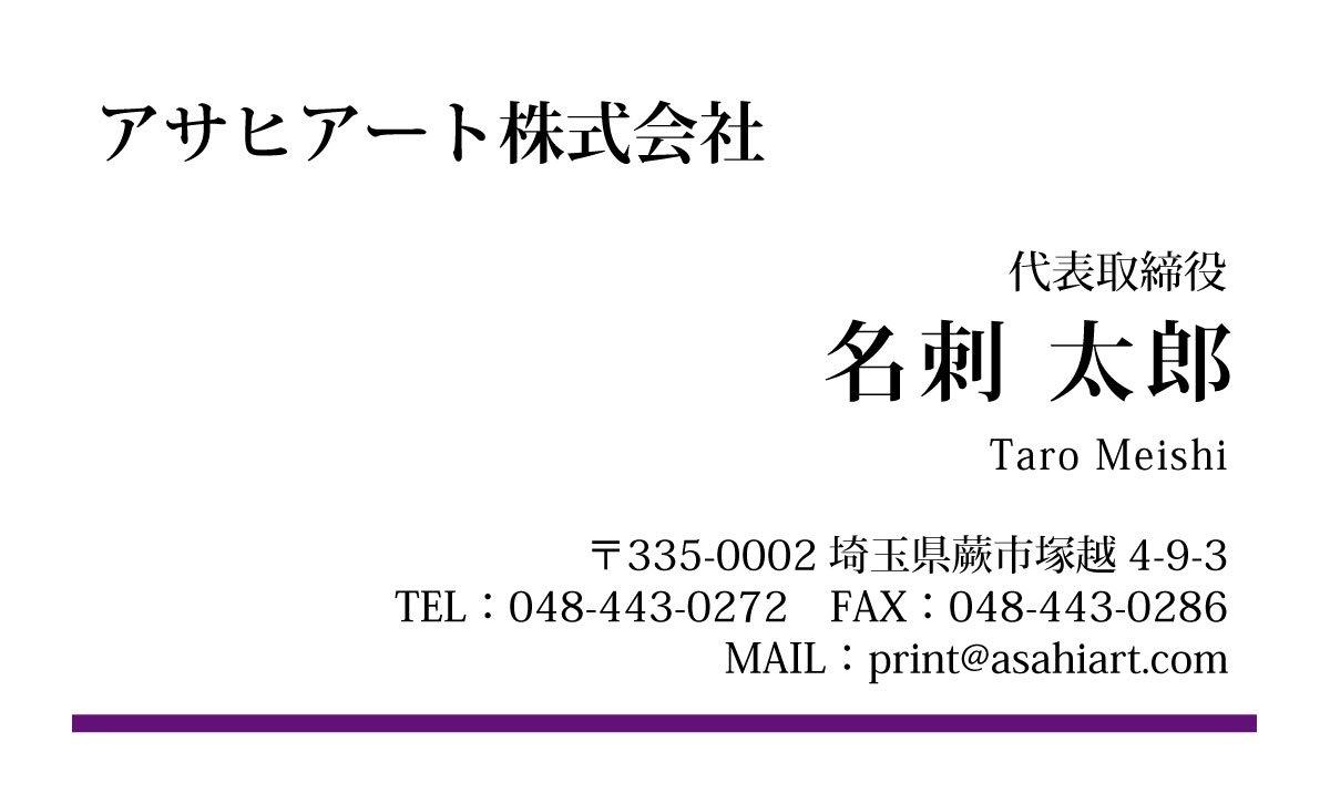 ビジネス名刺 カラー 4/0c 50枚〜 cy03n