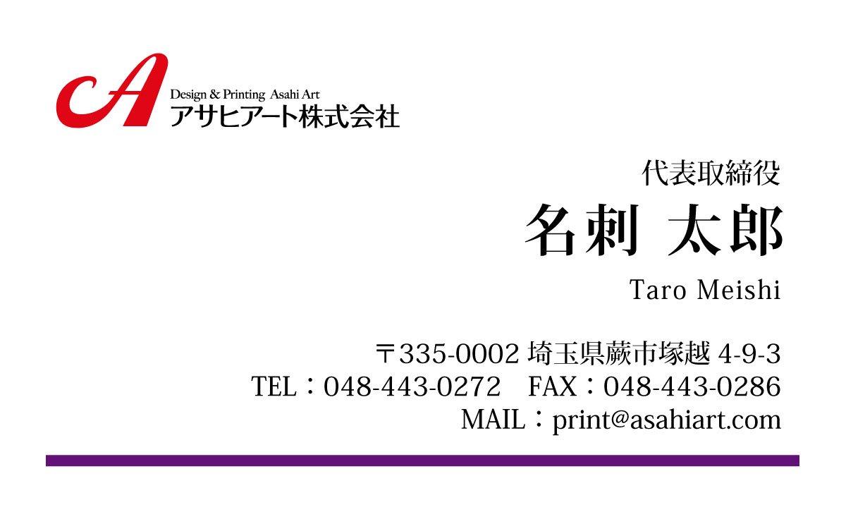ビジネス名刺 カラー 4/0c 50枚〜 cy03l ロゴ入り