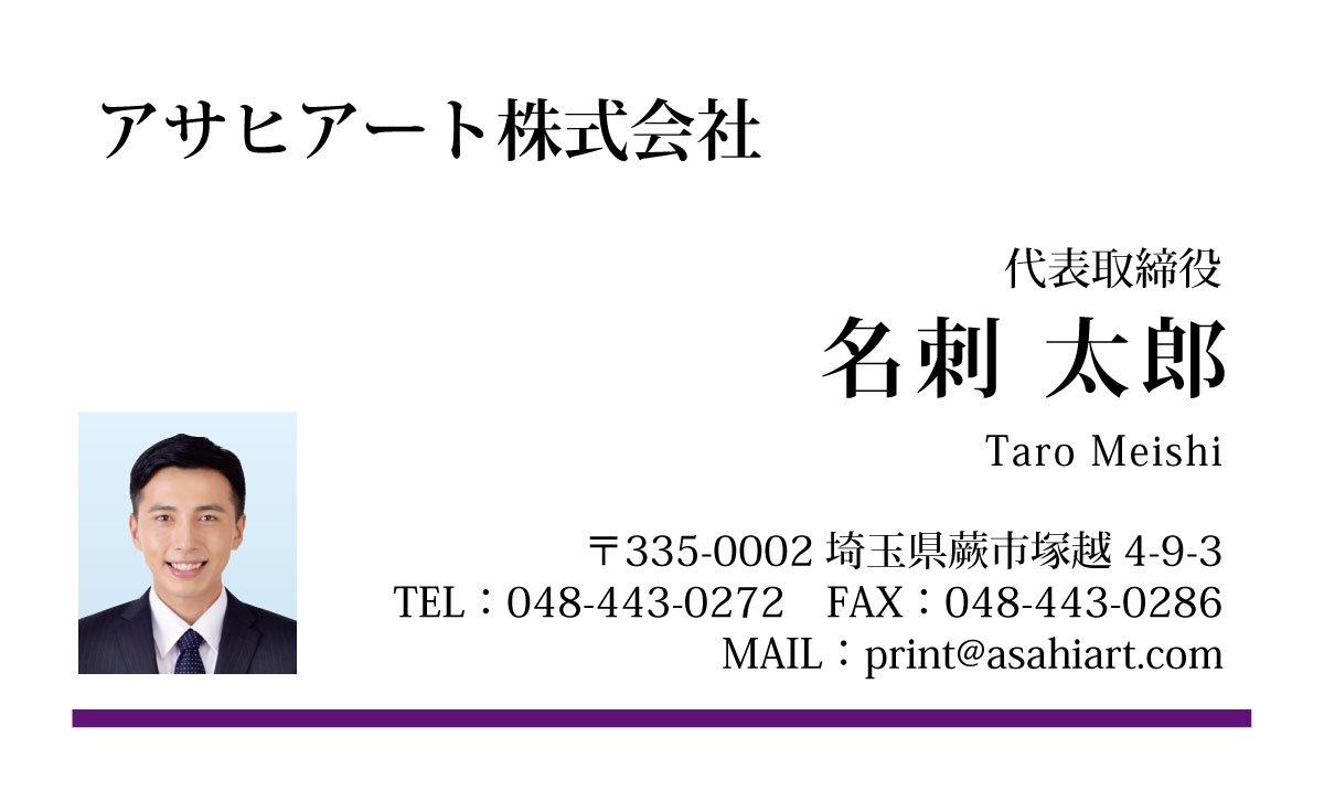 ビジネス名刺 カラー 4/0c 50枚〜 cy03p 写真入り