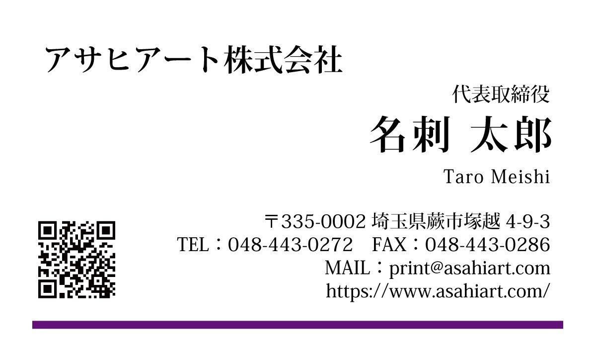ビジネス名刺 カラー 4/0c 50枚〜 cy03q QRコード入り