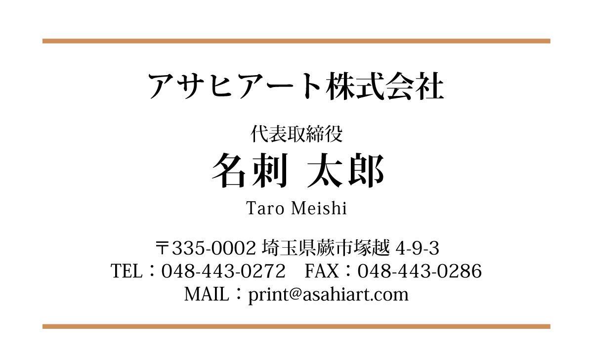 ビジネス名刺 カラー 4/0c 50枚〜 cy04n