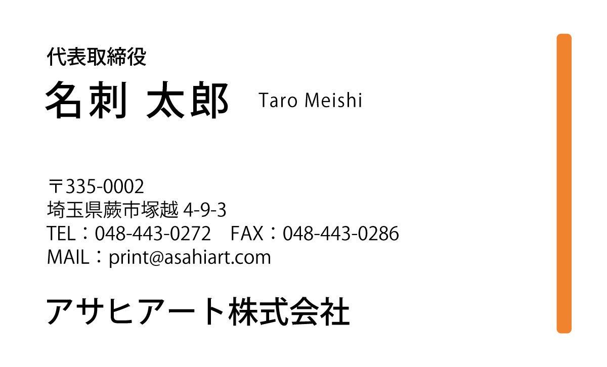 ビジネス名刺 カラー 4/0c 50枚〜 cy05n