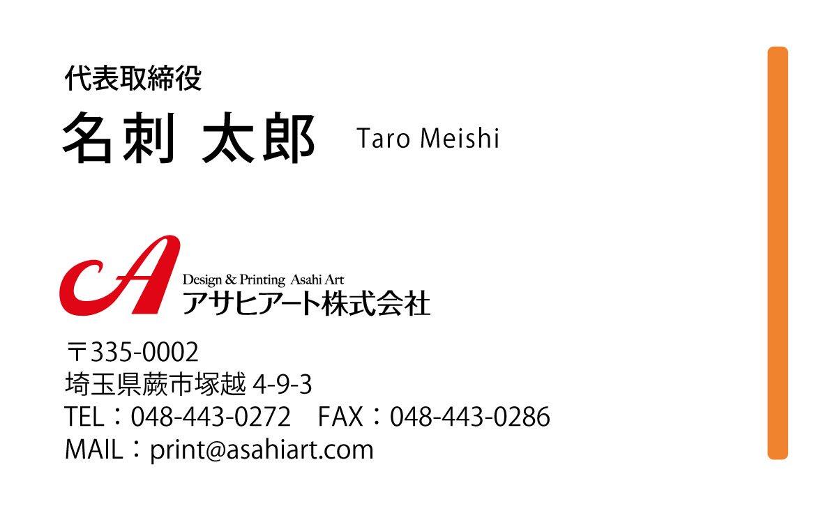ビジネス名刺 カラー 4/0c 50枚〜 cy05l ロゴ入り