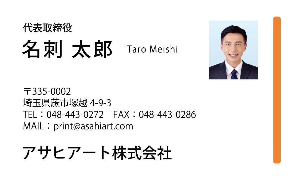 ビジネス名刺 カラー 4/0c 50枚〜 cy05p 写真入り