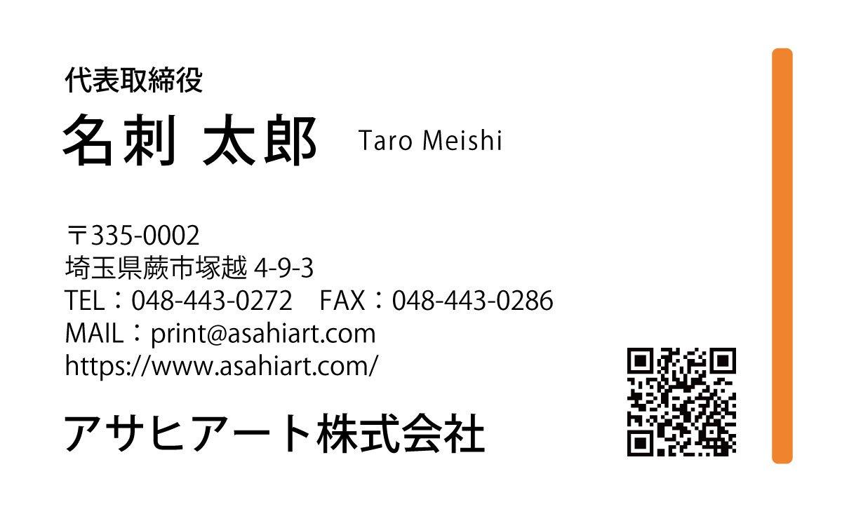ビジネス名刺 カラー 4/0c 50枚〜 cy05q QRコード入り
