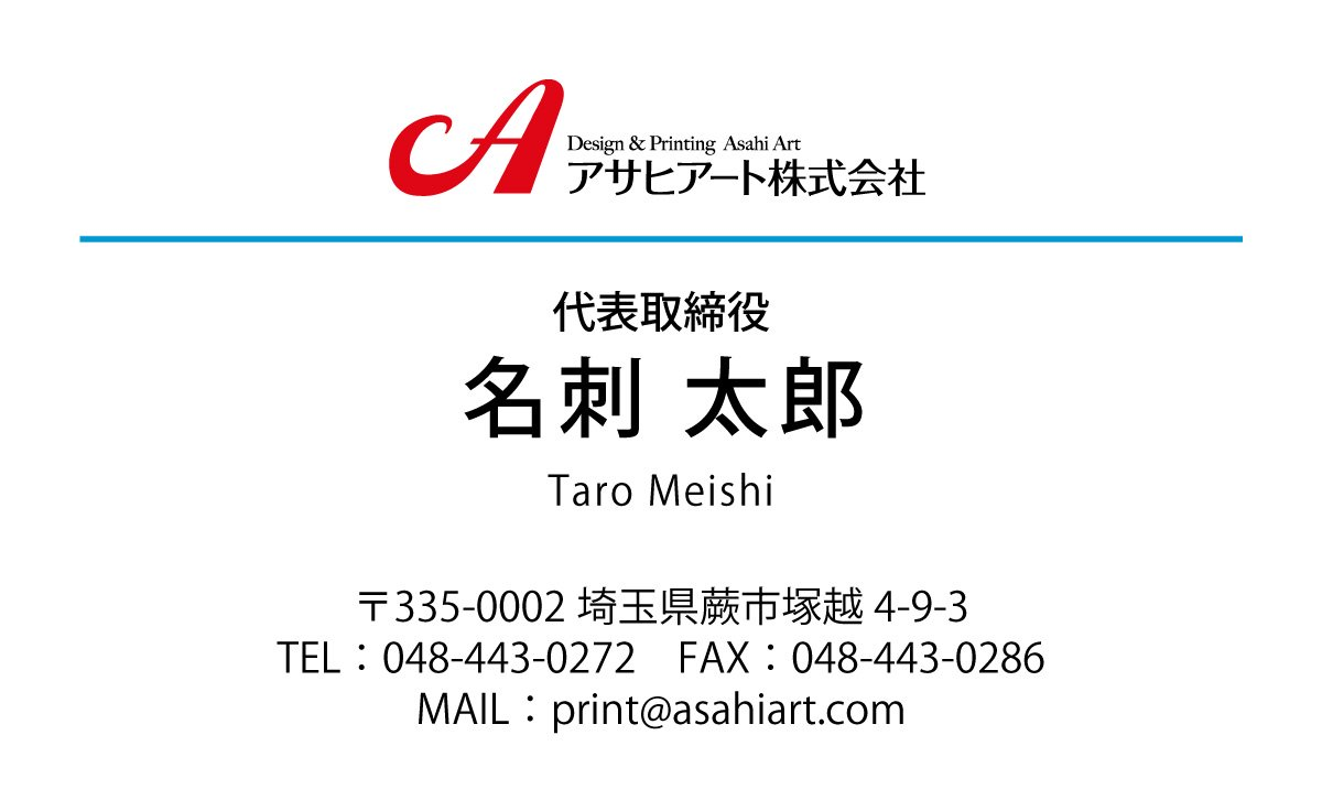 ビジネス名刺 カラー 4/0c 50枚〜 cy06l ロゴ入り