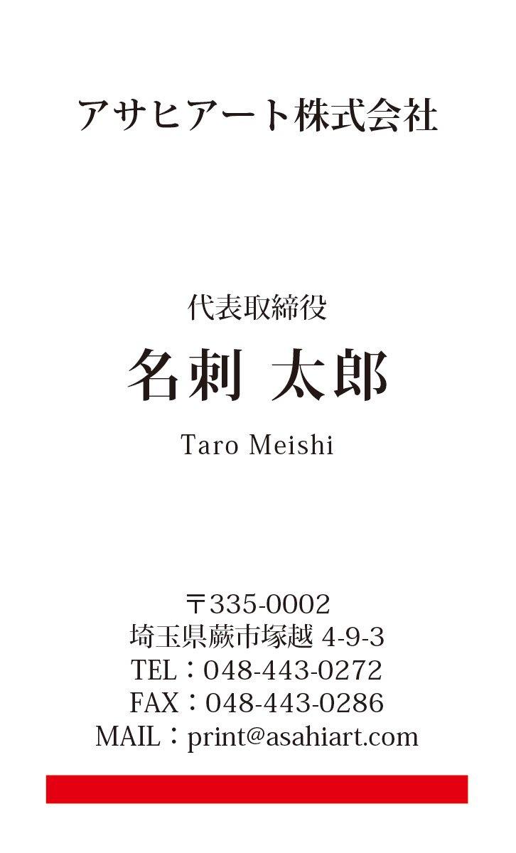 ビジネス名刺 タテ カラー 4/0c 50枚〜 ct01n