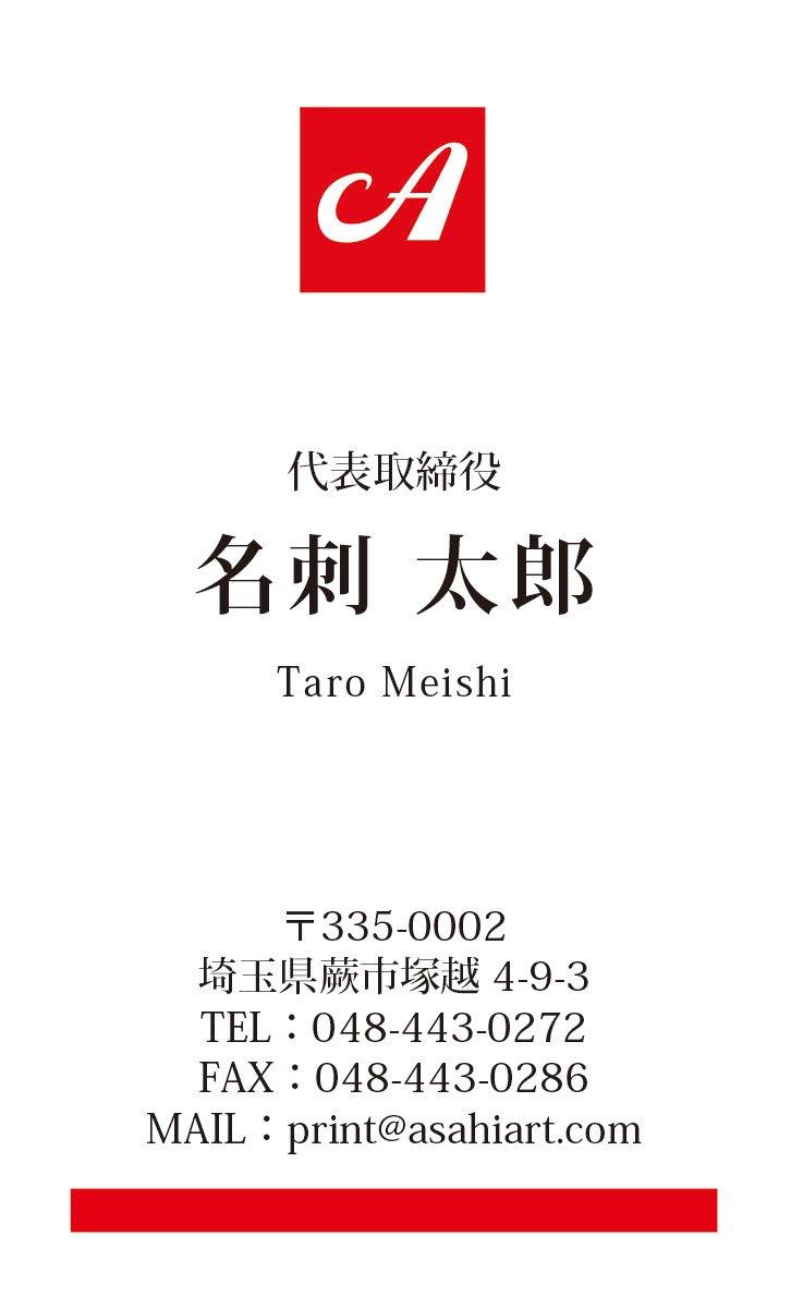 ビジネス名刺 タテ カラー 4/0c 50枚〜 ct01l ロゴ入り