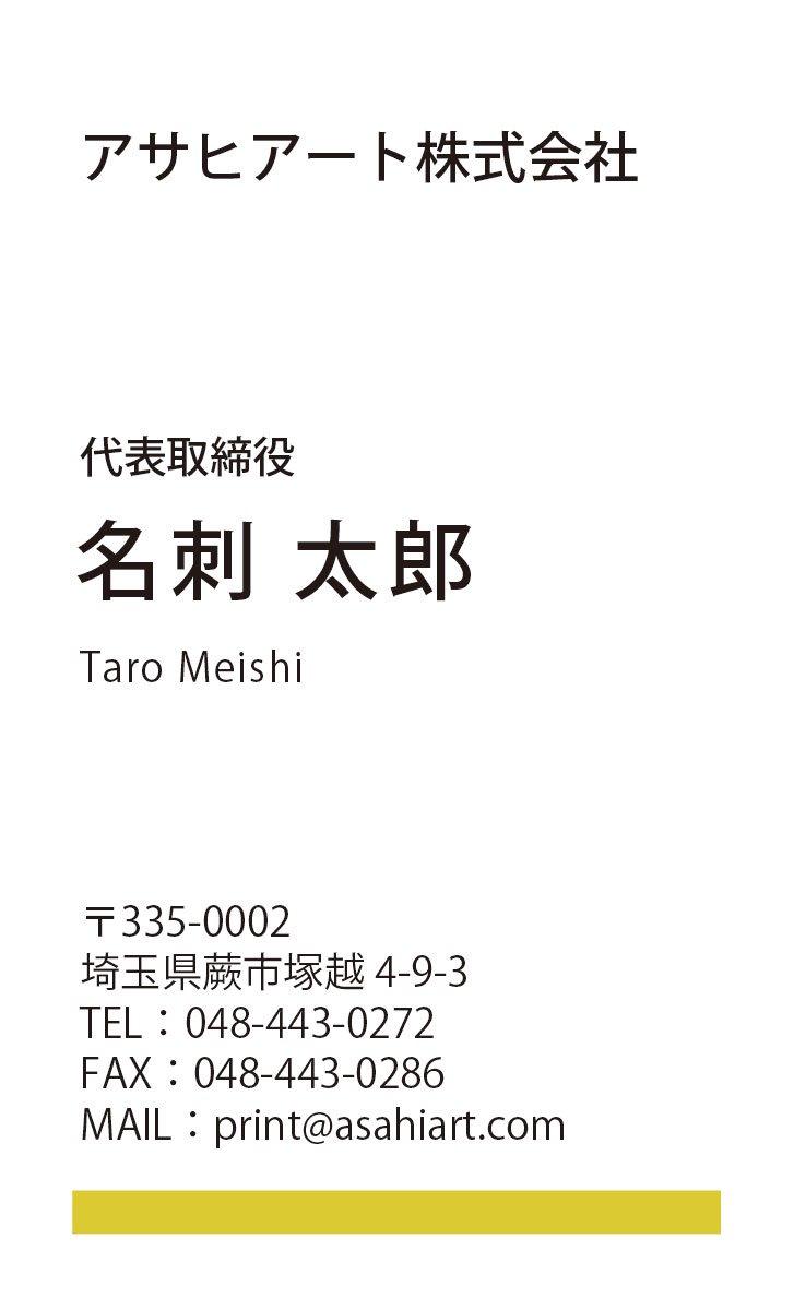 ビジネス名刺 タテ カラー 4/0c 50枚〜 ct02n