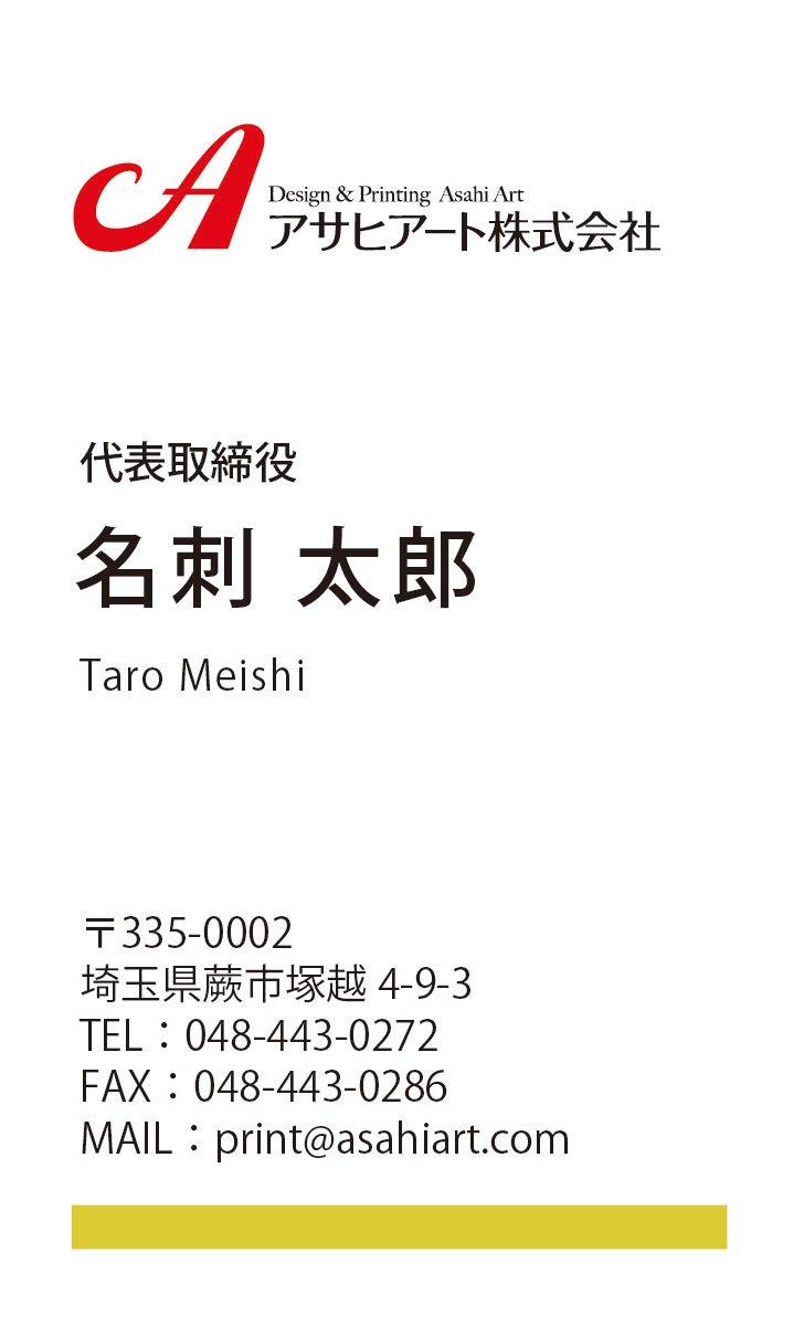 ビジネス名刺 タテ カラー 4/0c 50枚〜 ct02l ロゴ入り