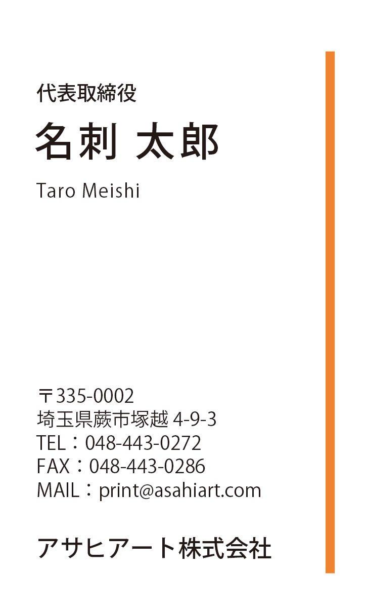 ビジネス名刺 タテ カラー 4/0c 50枚〜 ct03n