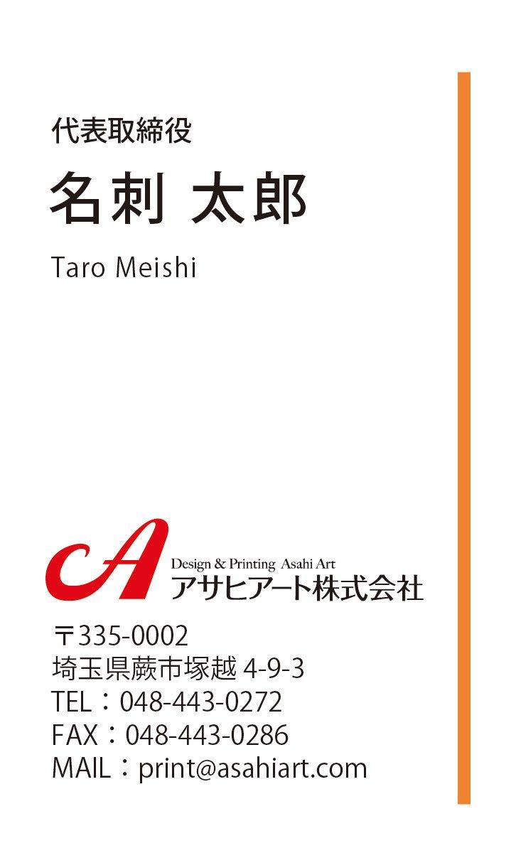 ビジネス名刺 タテ カラー 4/0c 50枚〜 ct03l ロゴ入り