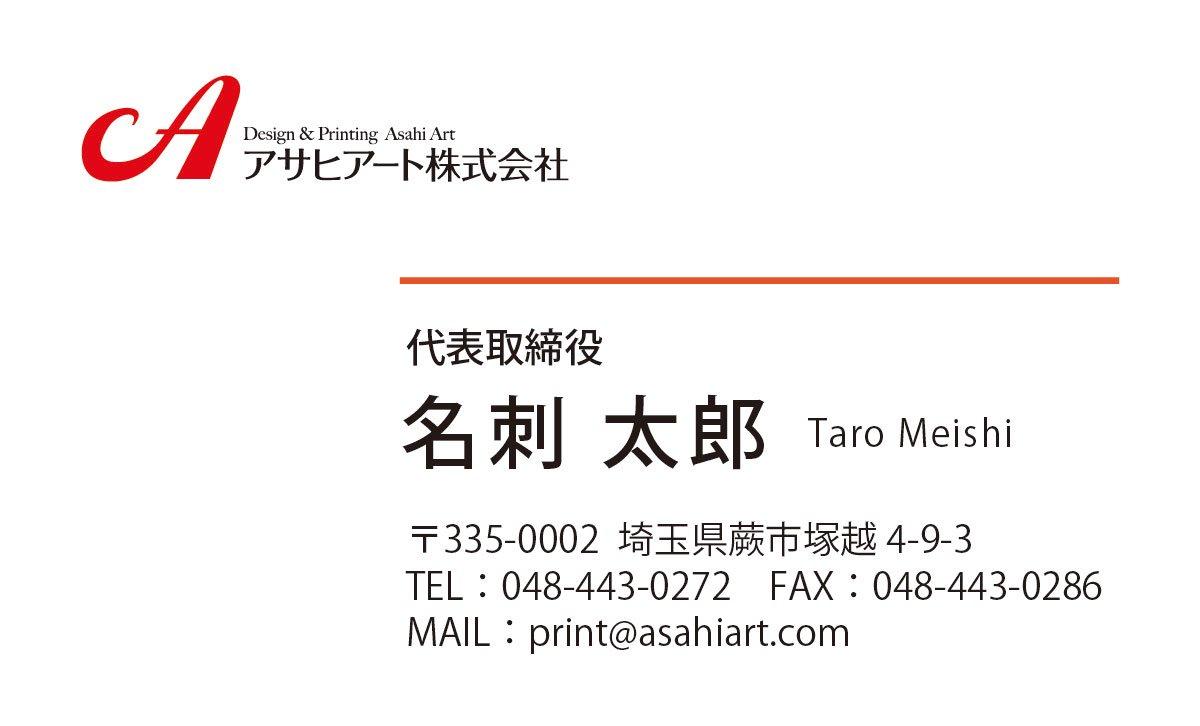 ビジネス名刺 カラー 4/0c 50枚〜 cy07l ロゴ入り