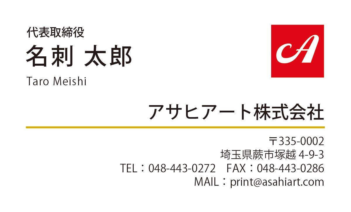 ビジネス名刺 カラー 4/0c 50枚〜 cy09l ロゴ入り