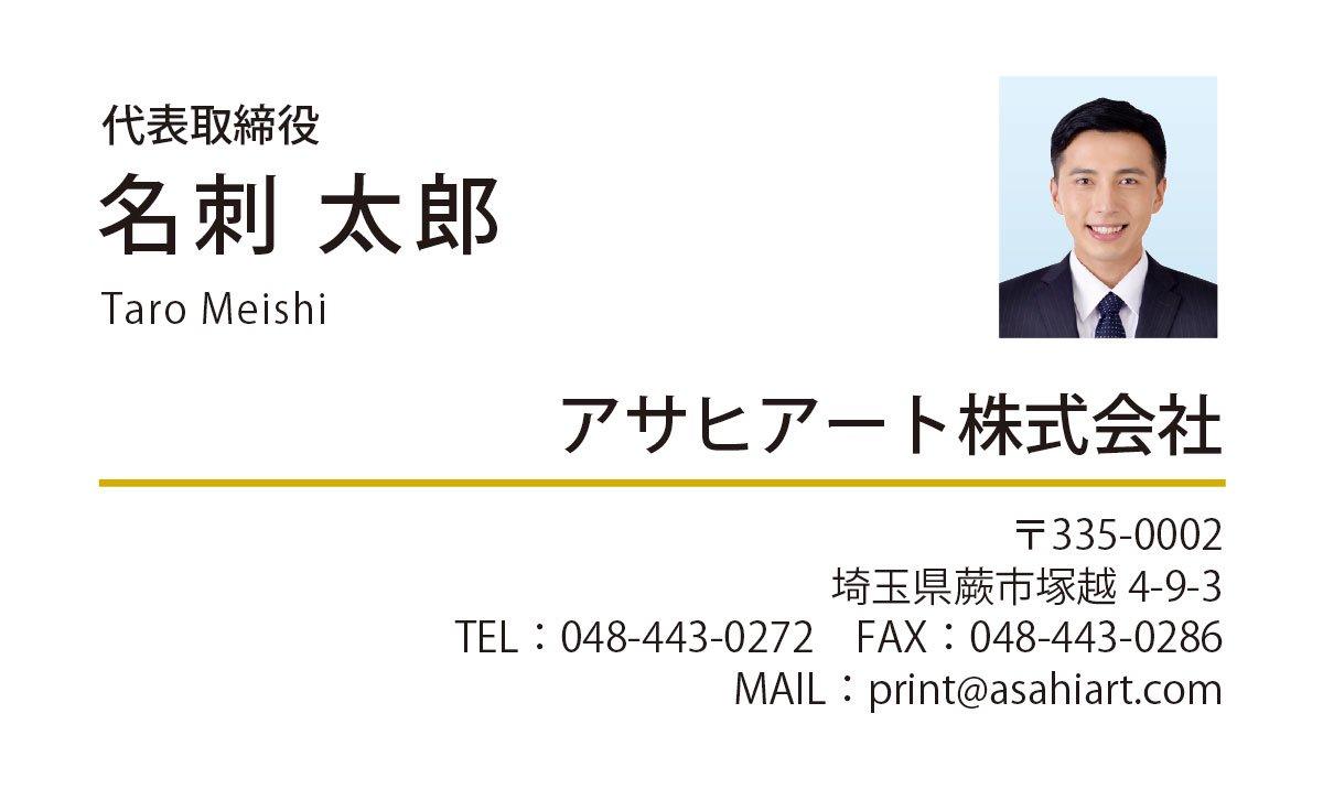 ビジネス名刺 カラー 4/0c 50枚〜 cy09p 写真入り