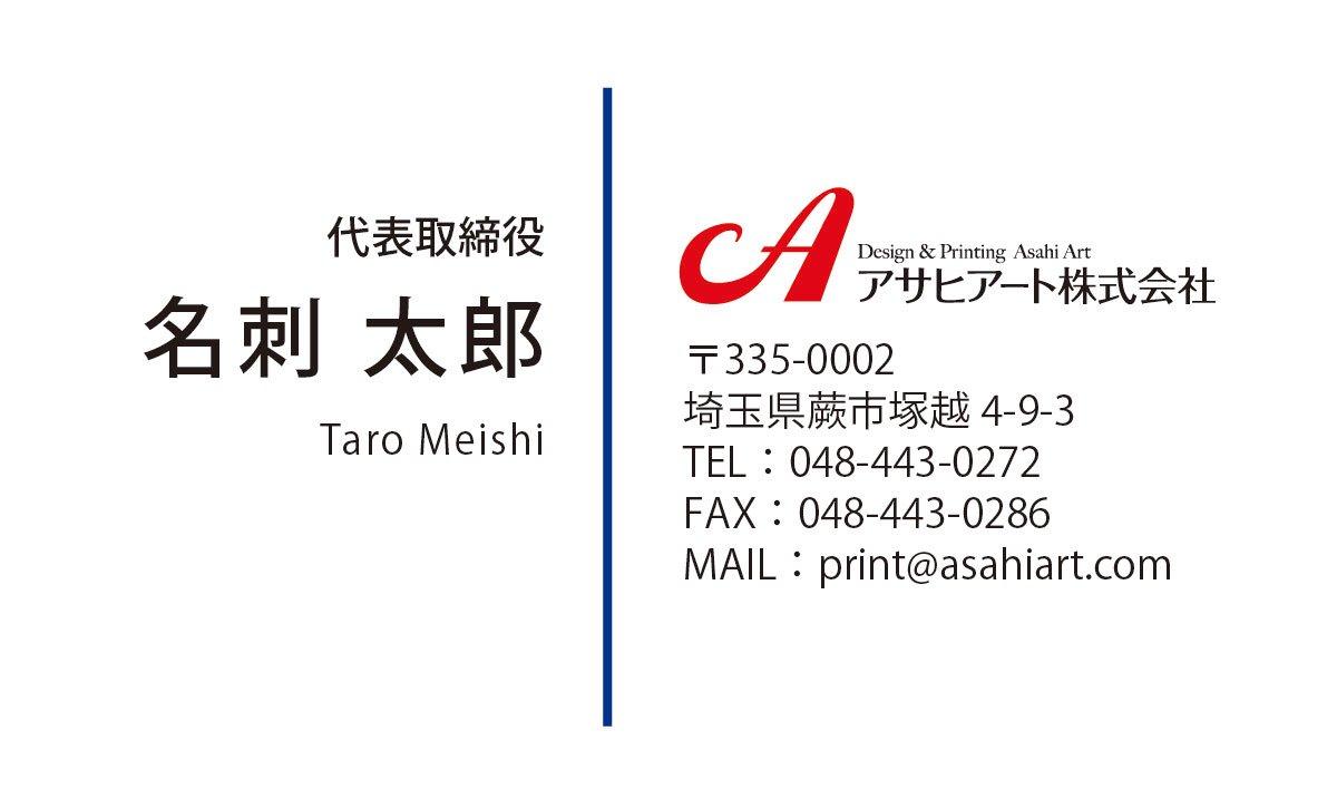 ビジネス名刺 カラー 4/0c 50枚〜 cy10l ロゴ入り