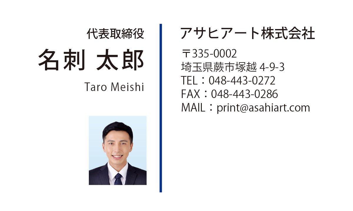 ビジネス名刺 カラー 4/0c 50枚〜 cy10p 写真入り