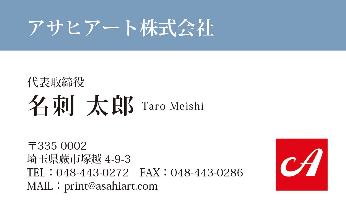 ビジネス名刺 カラー 4/0c 50枚〜 cy11l ロゴ入り