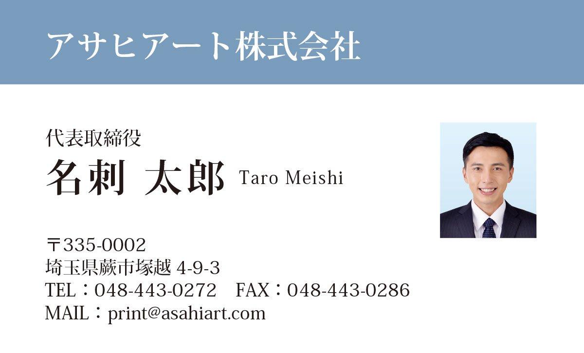 ビジネス名刺 カラー 4/0c 50枚〜 cy11p 写真入り