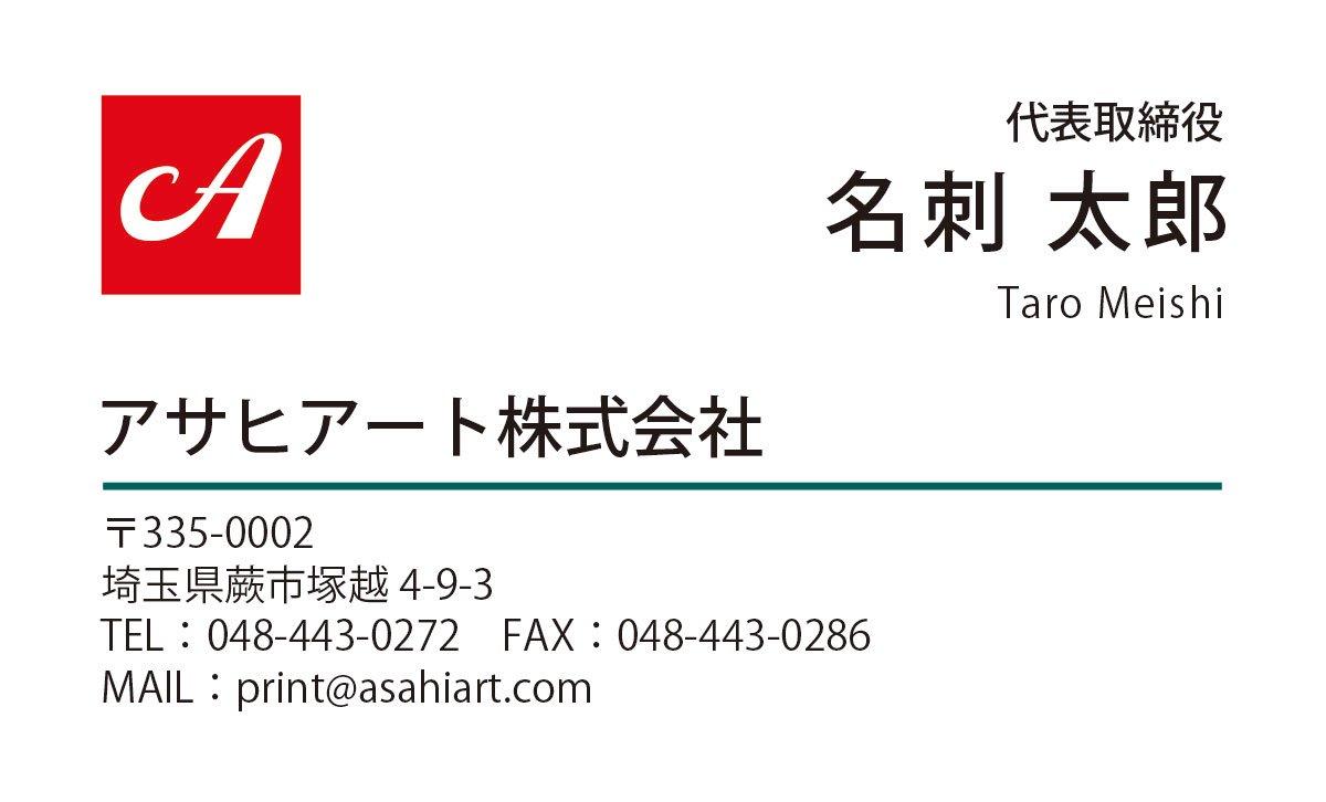 ビジネス名刺 カラー 4/0c 50枚〜 cy13l ロゴ入り