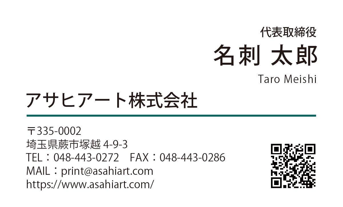 ビジネス名刺 カラー 4/0c 50枚〜 cy13q QRコード入り