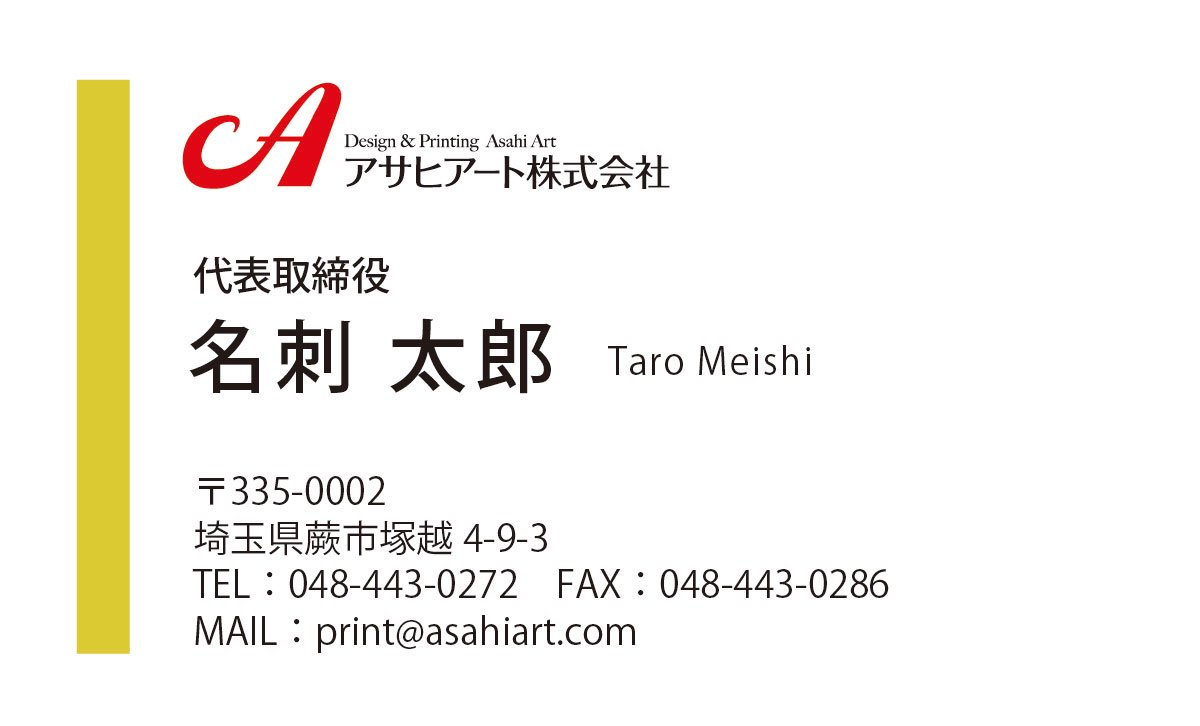 ビジネス名刺 カラー 4/0c 50枚〜 cy14l ロゴ入り