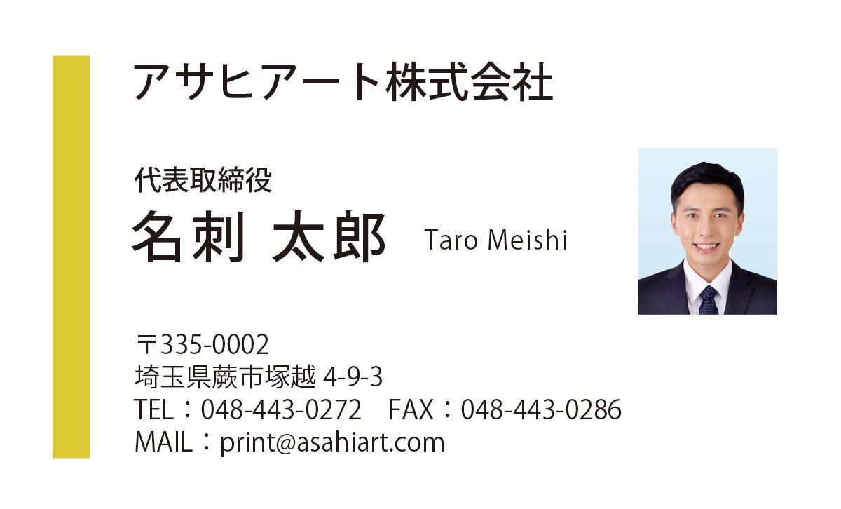 ビジネス名刺 カラー 4/0c 50枚〜 cy14p 写真入り