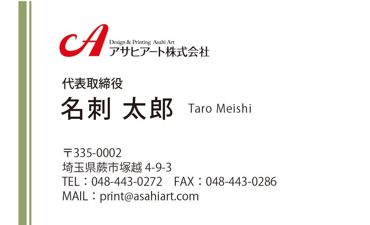 ビジネス名刺 カラー 4/0c 50枚〜 cy15l ロゴ入り