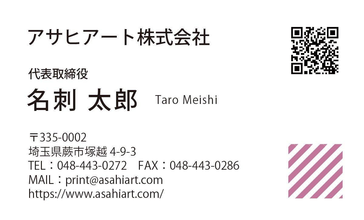 ビジネス名刺 カラー 4/0c 50枚〜 cy26q QRコード入り