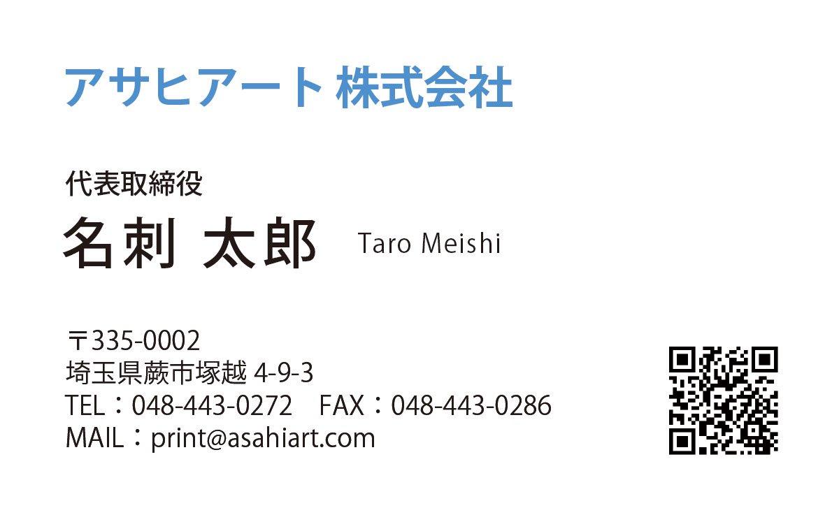 ビジネス名刺 カラー 4/0c 50枚〜 cy34q QRコード入り