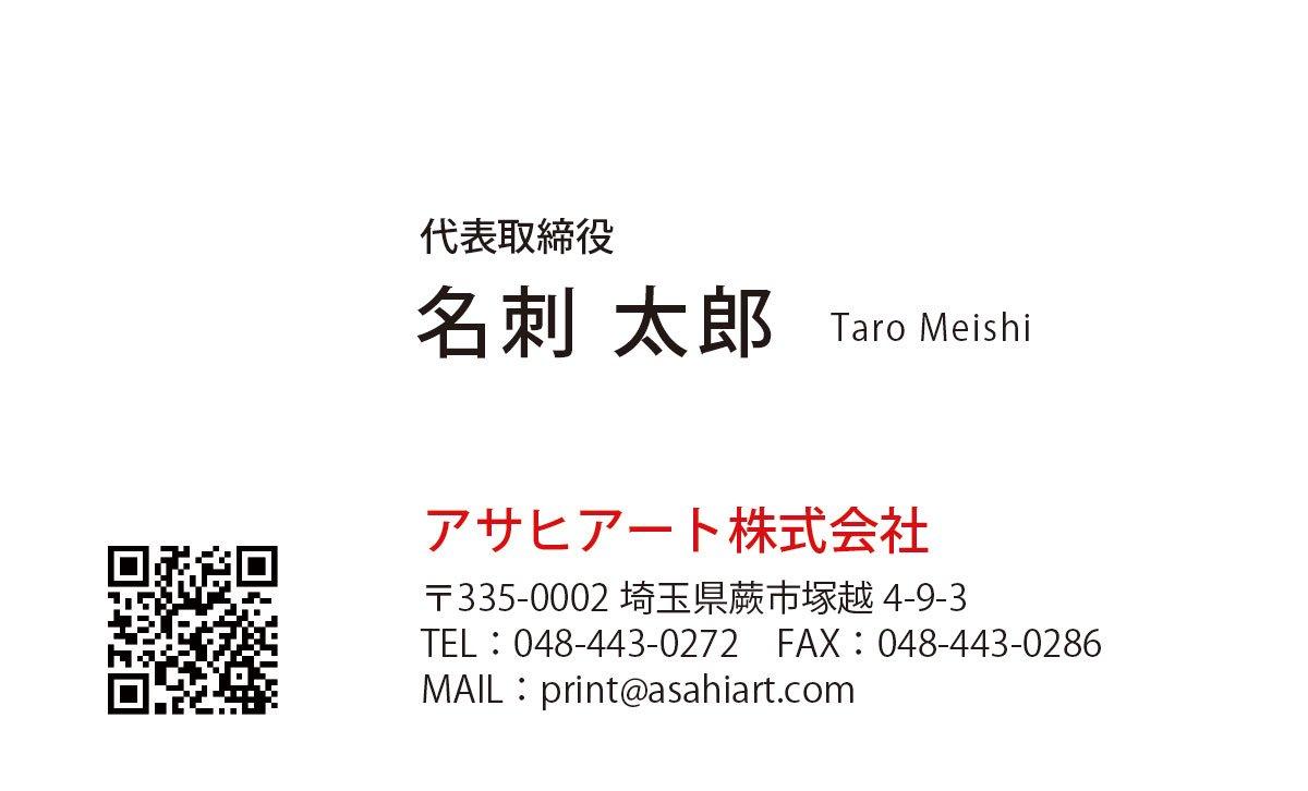 ビジネス名刺 カラー 4/0c 50枚〜 cy35q QRコード入り
