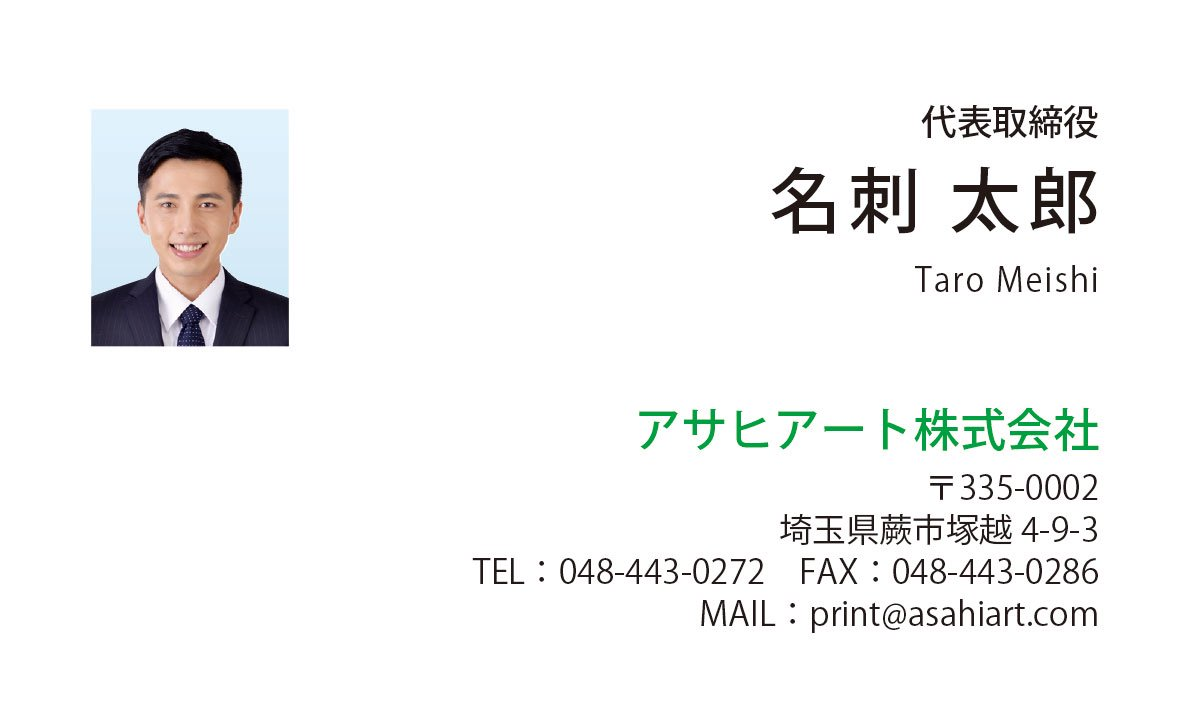 ビジネス名刺 カラー 4/0c 50枚〜 cy38p 写真入り