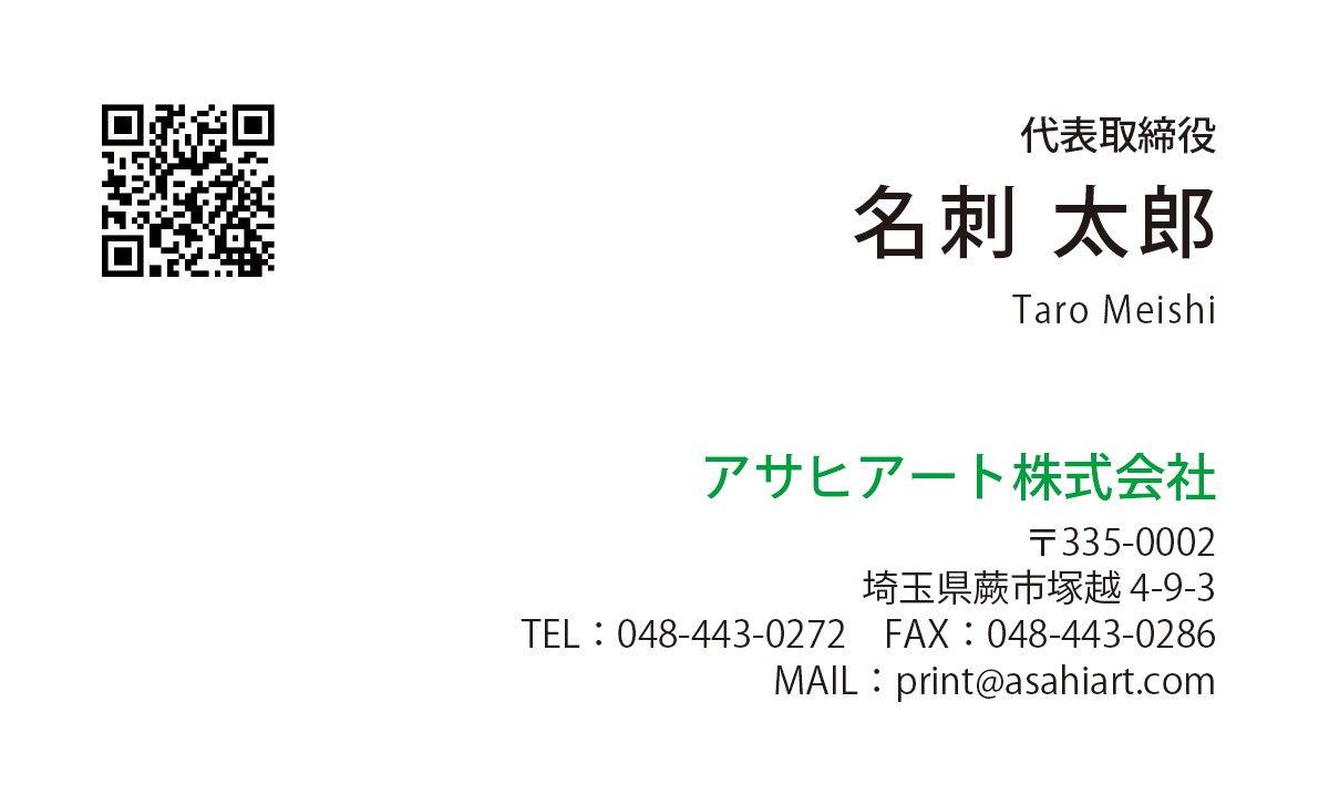 ビジネス名刺 カラー 4/0c 50枚〜 cy38q QRコード入り