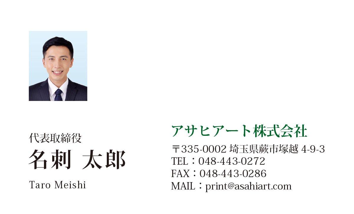 ビジネス名刺 カラー 4/0c 50枚〜 cy39p 写真入り